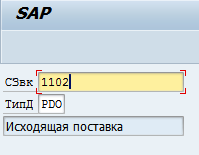 Select WO in RF SAP EWM